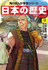 (9) 江戸幕府、始動 江戸時代前期
