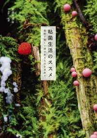 粘菌生活のススメ