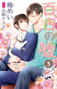小説花丸 百日の嘘3