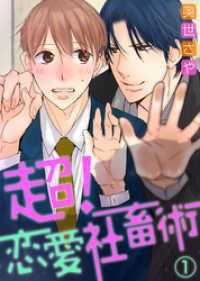 【特典付き】超!恋愛社畜術(1)