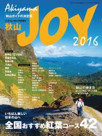 ワンダーフォーゲル10月号増刊 秋山JOY2016
