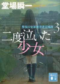 二度泣いた少女 警視庁犯罪被害者支援課3