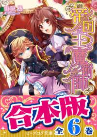 【合本版】帝国の王の魔術師 全6巻