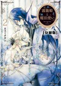 霧籠姫と魔法使い 分冊版 2巻