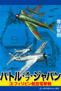 紀伊國屋書店BookWebで買える「バトル・オブ・ジャパン(3)」の画像です。価格は486円になります。
