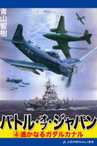 紀伊國屋書店BookWebで買える「バトル・オブ・ジャパン(4)」の画像です。価格は486円になります。