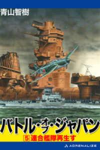 紀伊國屋書店BookWebで買える「バトル・オブ・ジャパン(5)」の画像です。価格は486円になります。