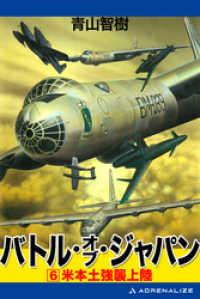 紀伊國屋書店BookWebで買える「バトル・オブ・ジャパン(6)」の画像です。価格は486円になります。