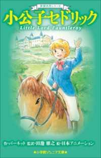 小学館ジュニア文庫 世界名作シリーズ 小公子セドリック