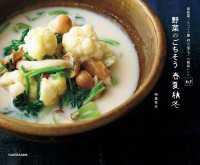 西荻窪「たべごと屋 のらぼう」の絶品レシピ62 野菜のごちそう 春夏秋冬