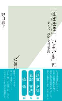 「ほぼほぼ」「いまいま」?!~クイズ おかしな日本語~