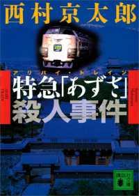 (108) 特急「あずさ」殺人事件