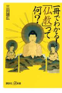 一冊でわかる! 「仏教」って何?