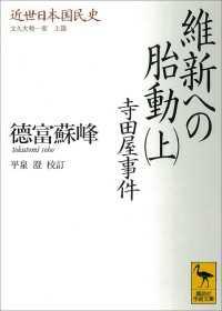 近世日本国民史 維新への胎動(上) 寺田屋事件 文久大勢一変 上篇