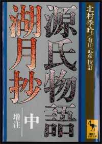 源氏物語湖月抄(中)増注