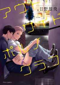 アウトサイドポルノグラフ【電子特典付き】