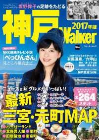神戸Walker 2017年版