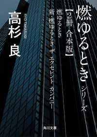 燃ゆるときシリーズ【2冊 合本版】 『燃ゆるとき』+『新・燃ゆるとき ザ エクセレント カンパニー』
