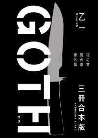 GOTH【3冊 合本版】 『夜の章』『僕の章』『番外篇』