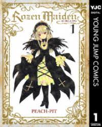 Rozen Maiden 全7巻セット