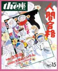 15号 人間合格(1989)