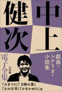 6 『戯曲・シナリオ・小説集』