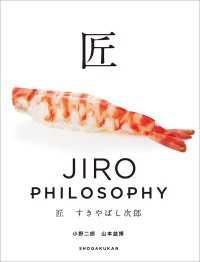 紀伊國屋書店BookWebで買える「匠 すきやばし次郎?JIRO PHILOSOPHY?」の画像です。価格は990円になります。