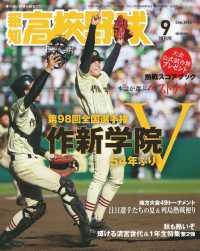 報知高校野球 ― 2016年9月増刊号