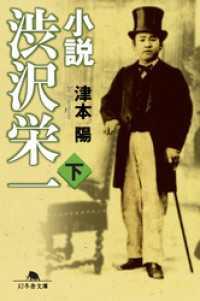 小説 渋沢栄一(下)