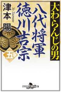大わらんじの男(五) 八代将軍徳川吉宗