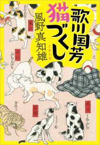 歌川国芳猫づくし