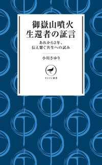 ヤマケイ新書 御嶽山噴火 生還者の証言