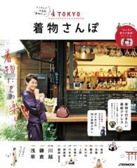 着物レンタル 浅草の画像
