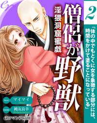 er-僧侶が野獣 淫猥洞窟蜜戯【第2話】