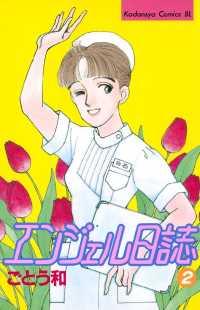 エンジェル日誌 2巻