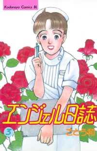 エンジェル日誌 3巻