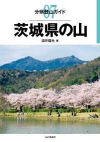7 茨城県の山