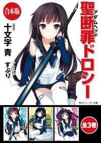 【合本版】聖断罪ドロシー 全3巻