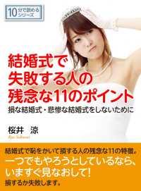 7b3f319cf684 結婚式で失敗する人の残念な11のポイント。 / 桜井涼 <電子版 ...