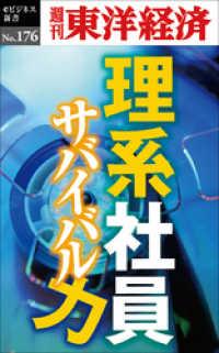 紀伊國屋書店BookWebで買える「理系社員 サバイバル力—週刊東洋経済eビジネス新書No.176」の画像です。価格は216円になります。