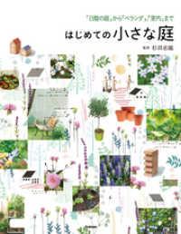 はじめての小さな庭 「日陰の庭」から「ベランダ」、「室内」まで