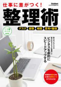 紀伊國屋書店BookWebで買える「仕事に差がつく!整理術」の画像です。価格は563円になります。