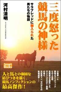 紀伊國屋書店BookWebで買える「三度怒った競馬の神様 サラブレッドに魅入られた男たちの物語」の画像です。価格は588円になります。