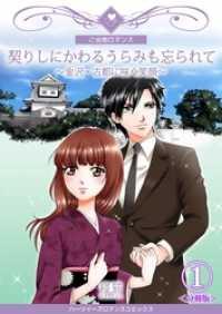 紀伊國屋書店BookWebで買える「契りしにかわるうらみも忘られて?金沢・古都に咲く笑顔?【分冊版】 1巻」の画像です。価格は108円になります。