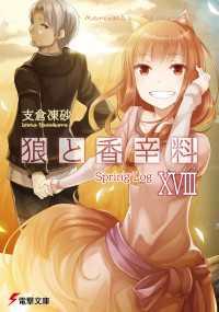 狼と香辛料XVIII Spring Log