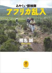 ヤマケイ文庫 あやしい探検隊アフリカ乱入