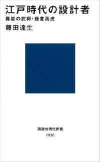 江戸時代の設計者 異能の武将・藤堂高虎