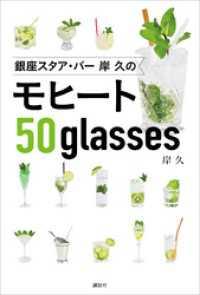 銀座スタア・バー 岸 久のモヒート50glasses