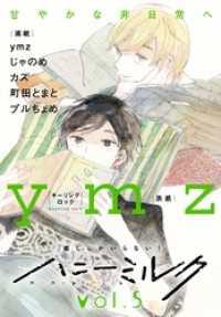 ハニーミルク vol.5