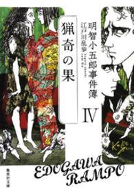 明智小五郎事件簿4 「猟奇の果」